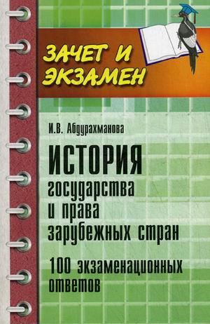 История государства и права зарубежных стран: 100 экзаменационных ответов