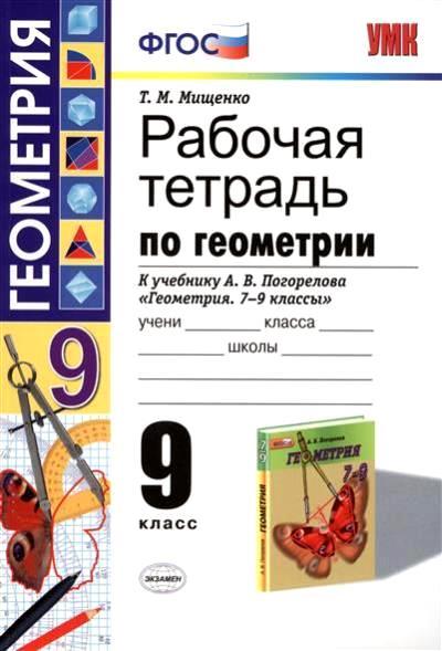 Геометрия. 9 кл.: Рабочая тетрадь к учеб. Погорелова А.В. ФГОС