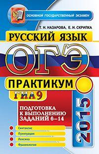 ОГЭ 2015. Русский язык: Практикум: Подготовка к выполнению заданий 6-14