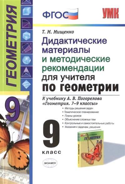 Геометрия. 9 кл.: Дидакт. мат. и метод. реком. для учит. к учеб. Погорелова