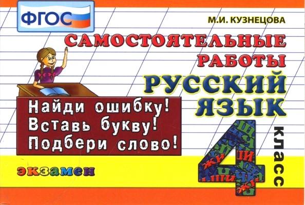 Русский язык. 4 кл.: Самостоятельные работы ФГОС