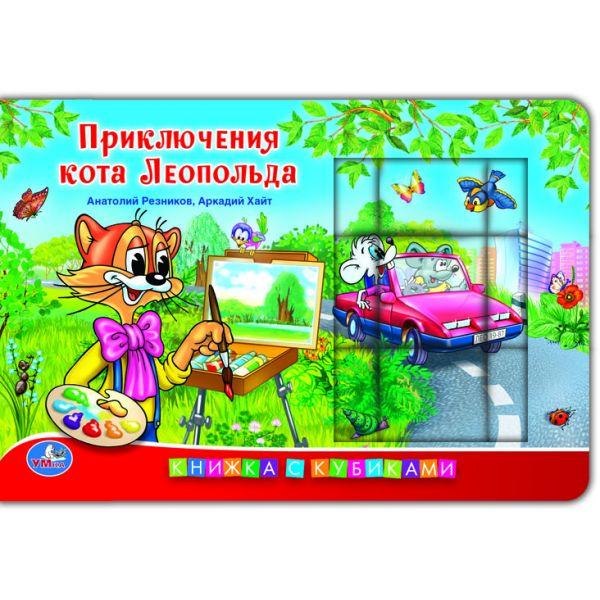 Приключения кота Леопольда: Книжка с кубиками