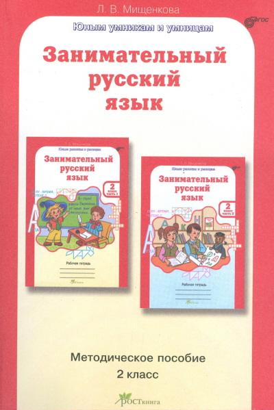 Занимательный русский язык. 2 кл.: Метод. пособие: Программа курса (ФГОС)