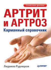 Артрит и артроз: Карманный справочник