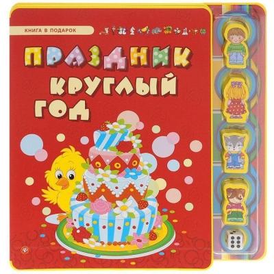 Праздник круглый год: Книжка + 5 игрушек в подарок