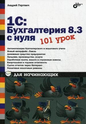 1С:Бухгалтерия 8.3 с нуля: 101 урок для начинающих