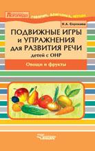 Подвижные игры и упражнения для развития речи у детей с ОНР: Овощи и фрукты