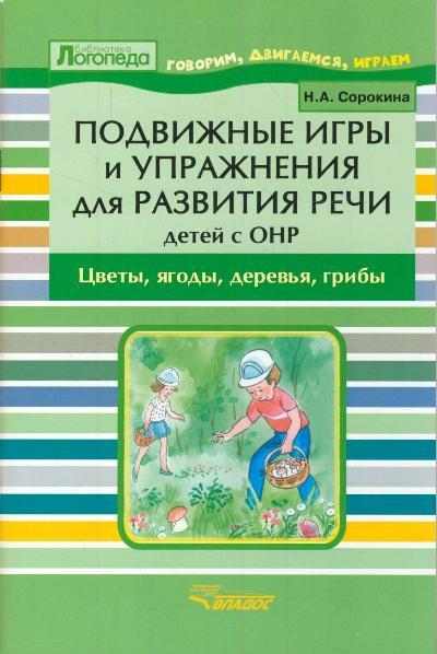Подвижные игры и упражнения для развития речи у детей с ОНР: Цветы, ягоды