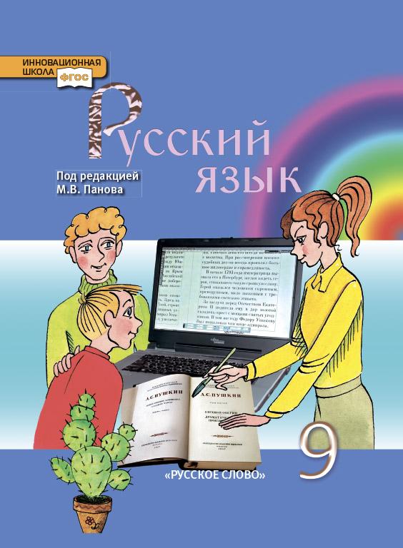 Русский язык. 9 класс: Учебник ФГОС