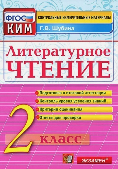 Литературное чтение. 2 кл.: Контрольно-измерительные материалы (ФГОС)