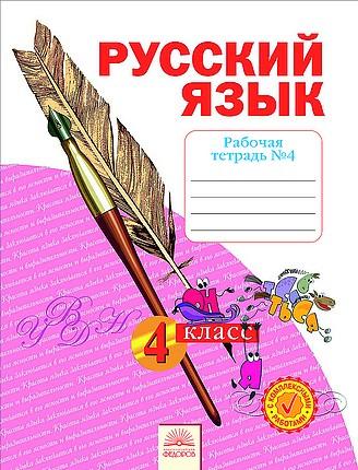 Русский язык. 4 класс: Рабочая тетрадь: В 4 ч. Ч.4 ФГОС /+785316/