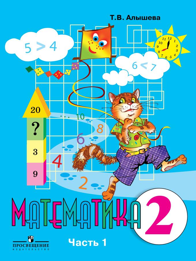 Математика. 2 кл.: Учебник для спец. (кор.) учр. VIII в.: В 2 ч /+802058/
