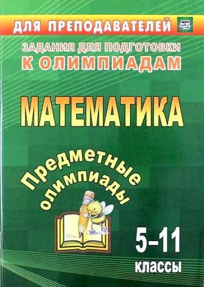 Математика. 5-11 кл.: Предметные олимпиады