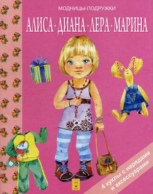 Алиса. Диана. Лера. Марина: 4 куклы с нарядами и аксессуарами