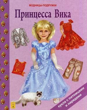 Принцесса Вика с питомцами и нарядами