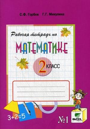 Математика. 2 кл.: Рабочая тетрадь №1 (ФГОС) /+778933/