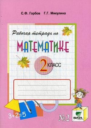 Математика. 2 кл.: Рабочая тетрадь №2  (ФГОС) /+778934/
