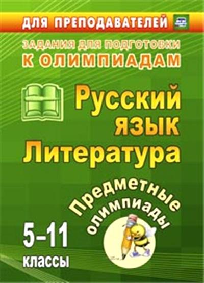 Предметные олимпиады. 5-11 кл.: Русский язык. Литература