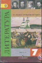 Литература. 7 кл.: Учебник. В 2 ч. + метод. пособие + CD фонохр /+792903/