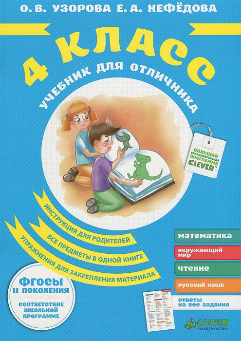 Учебник для отличника. 4 класс