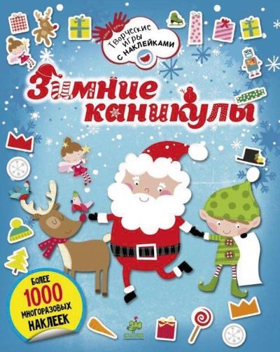 Зимние каникулы: Более 1000 многоразовых наклеек