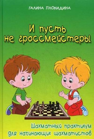 И пусть не гроссмейстеры: Шахматный практикум для начинающих шахматистов