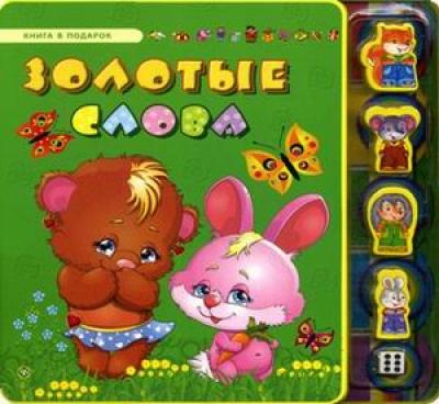 Золотые слова: Книжка + 5 игрушек в подарок
