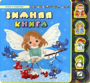 Зимняя книга: Книжка + 5 игрушек в подарок