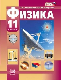 Физика. 11 класс: Учебник (Базовый и углубленный уровни) ФГОС