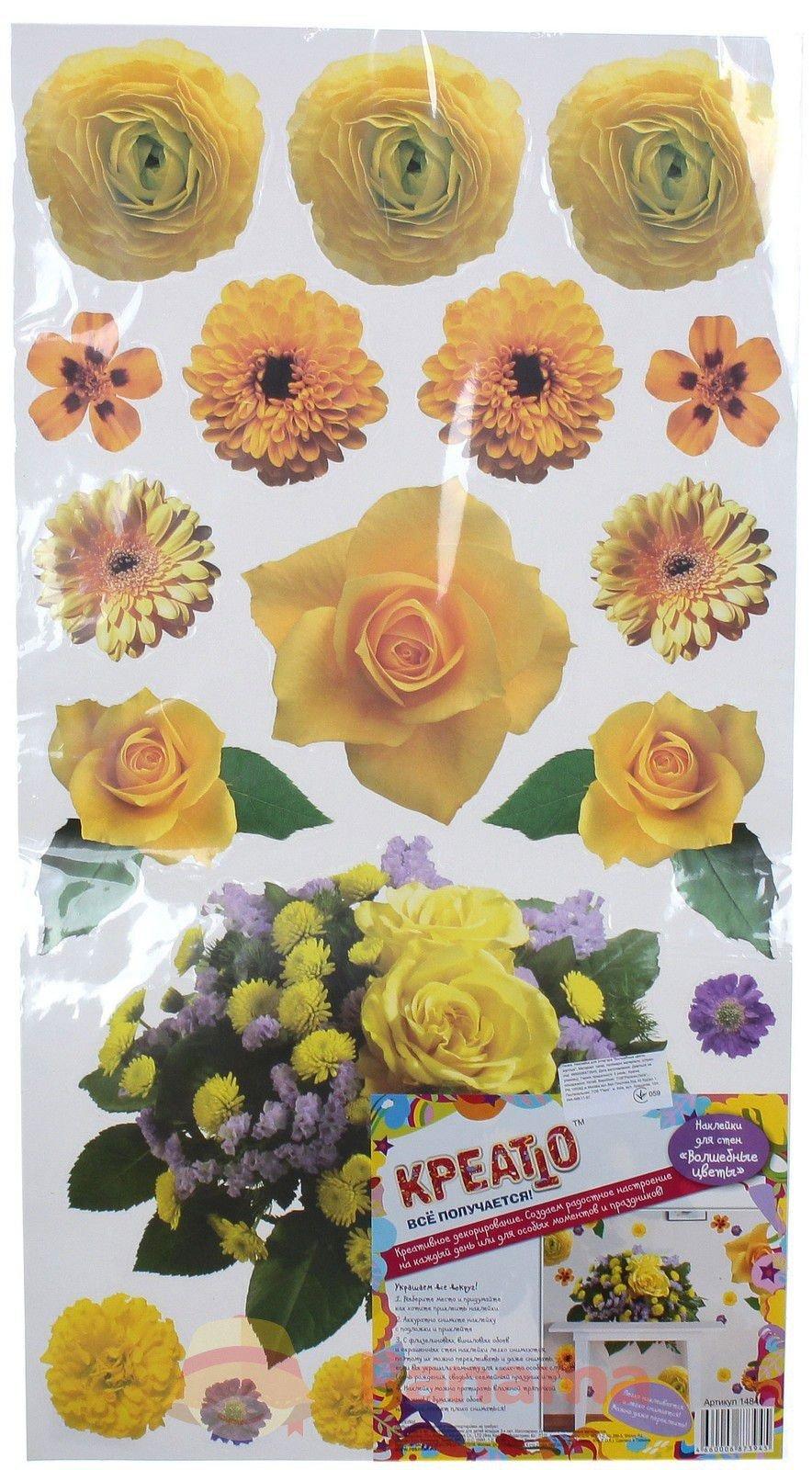 Наклейки для интерьера Волшебные цветы желтые