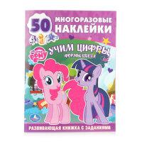 Мой маленький пони. Учим цифры, формы, цвета: Развивающая книжка с заданиям