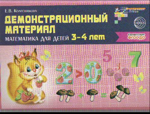 Демонстрационный материал: Математика для детей 3-4 лет ФГОС ДО