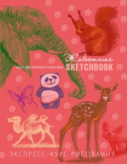 SketchBook спир Животные (коралл)