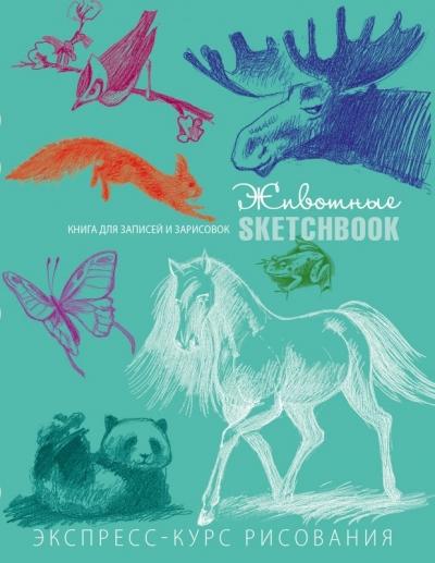 SketchBook спир Рисуем животных (мята)
