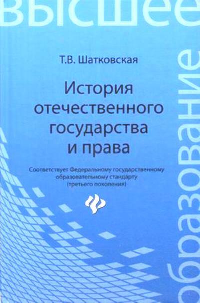 История отечественного государства и права: Учебник