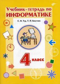 Информатика. 4 кл.: Учебник-тетрадь + вкладыш для контрольн. и самост.работ