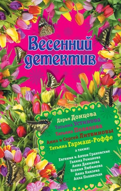 Весенний детектив: Сборник