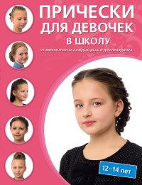 Прически для девочек в школу 12-14 лет