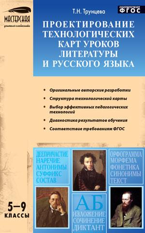 Проектирование технологических карт уроков литературы и русского яз: 5-9 кл