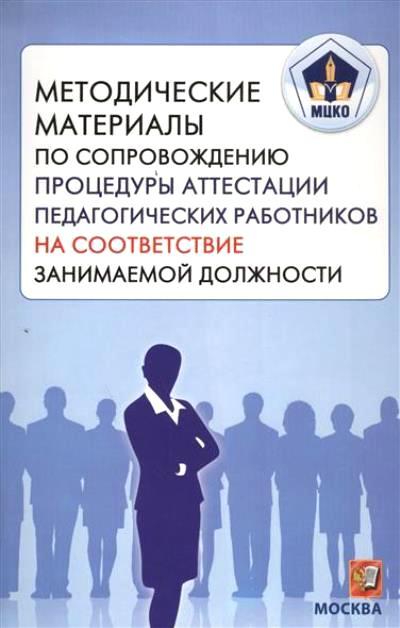Методические материалы по сопровождению процедуры аттестац. педагог. работ