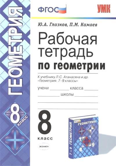 Геометрия. 8 кл.: Рабочая тетрадь к уч. Атанасяна (ФГОС)