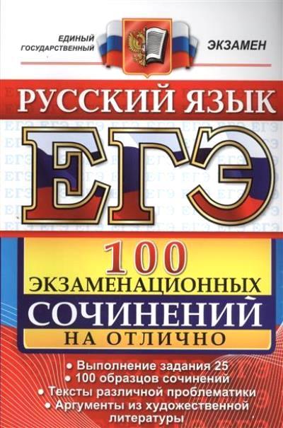 ЕГЭ. Русский язык. 100 экзаменационных сочинений на отлично
