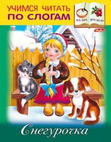 Снегурочка: Книжки с заданиями