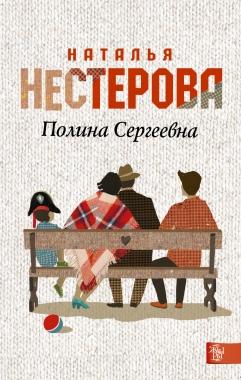 Полина Сергеевна: Роман