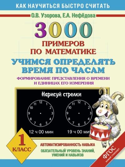 3000 примеров по математике. 1 кл.: Учимся определять время по часам