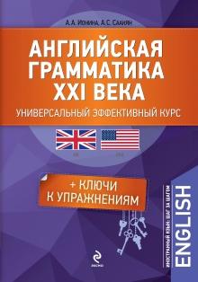 Английская грамматика XXI века: Универсальный эффективный курс