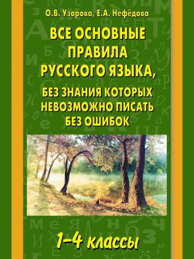 Все основные правила русского языка. 1-4 класс: Без знания которых невозможно