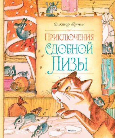 Приключения Сдобной Лизы: Сказочные повести