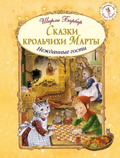 Сказки крольчихи Марты. Нежданные гости