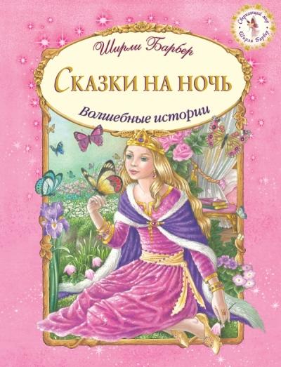 Сказки на ночь. Волшебные истории